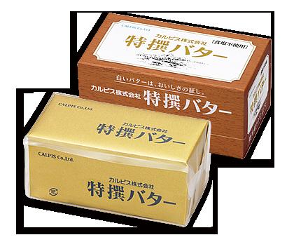 バター 無 値段 塩